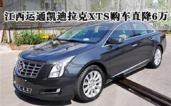 凯迪拉克XTS现车销售 让利高达6万