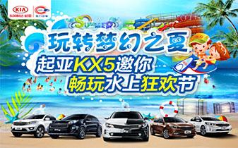 玩转梦幻之夏-起亚KX5邀你畅玩水上狂欢节
