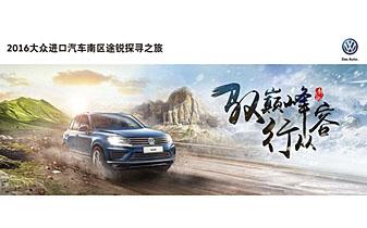 驭巅峰 行从容----进口大众北京东路4S店途锐探寻之旅招募令