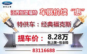 """江西恒望福特 车展价续""""惠"""""""