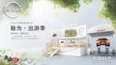 2021东风日产智能展厅南昌站登陆象湖COCO悦城