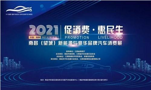 2021南昌(望城)汽车消费展6月18日开幕